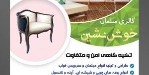 طرح آماده لایه باز پوستر یا تراکت فروشگاه مبلمان با تصویر صندلی تک سبز