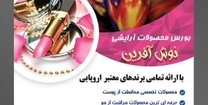 طرح لایه باز تراکت فروشگاه فروش لوازم آرایشی بهداشتی با تصویر چهره نقاشی شده زن با رنگ های زیبا