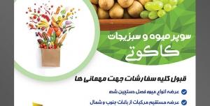 طرح آماده لایه باز پوستر یا تراکت سوپر میوه و سبزیجات و میوه فروشی با محتوا تصویر انواع میوه های چیده شده در کنار یکدیگر