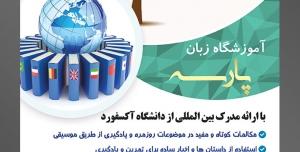 طرح آماده تراکت لایه باز پوستر آموزشگاه زبان های خارجه با محوریت تصویر پرچم کشورها به شکل گوی بر روی شاخه های درخت