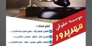 طرح آماده تراکت لایه باز پوستر موسسه حقوقی با محوریت تصویر چکش عدالت در کنار ترازو