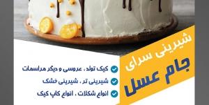 طرح آماده لایه باز تراکت یا پوستر شیرینی سرا دارای تصویری با مضمون کیک تزئین شده با شکلات و خرمالو و بلوبری