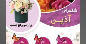 طرح آماده تراکت لایه باز یا پوستر فروشگاه گل گلسرا با محوریت تصویر گل های رز زیبا در رنگ های مختلف