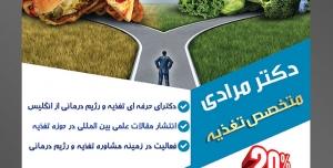 طرح آماده لایه باز پوستر یا تراکت متخصص تغذیه با موضوع تصویر مرد در جاده دو راهی فست فود و سبزیجات