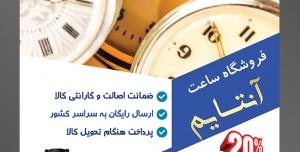 طرح آماده تراکت لایه باز یا پوستر فروشگاه ساعت یا ساعت فروشی با محوریت تصویر سه ساعت به روی یکدیگر