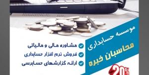 طرح لایه باز تراکت موسسه حسابداری با موضوع تصویر مرد در حال کار با لپ تاپ و سکه های پول در کنارش