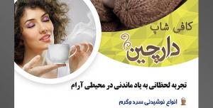 طرح آماده لایه باز پوستر یا تراکت کافیشاپ با موضوع تصویر فنجان قهوه به رنگ سفید در دست زن با دستکش های قهوه ای