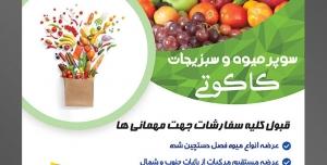طرح آماده لایه باز پوستر یا تراکت سوپر میوه و سبزیجات و میوه فروشی با موضوع تصویر میوه ها چیده شده به طور نا منظم در کنار یکدیگر