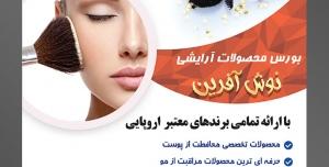طرح لایه باز تراکت فروشگاه فروش لوازم آرایشی بهداشتی با محوریت تصویر دو رژ در کنار براش ها