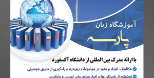 طرح آماده تراکت لایه باز پوستر آموزشگاه زبان های خارجه با محوریت تصویر اسم کشور ها و پرچم کشور ها بر روی تابلو ها به شکل فلش
