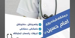 طرح آماده لایه باز تراکت یا پوستر کلینیک درمانگاه بیمارستان با محوریت تصویر استتوسکوپ روی گردن پزشک