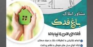 طرح آماده لایه باز پوستر یا تراکت مشاور املاک با محوریت تصویر نقاشی مرد و خانه و زن در حال کلید دادن به مرد