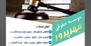 طرح آماده تراکت لایه باز پوستر موسسه حقوقی با محوریت تصویر کتاب قانون و چکش عدالت