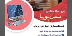 طرح آماده لایه باز پوستر یا تراکت آموزشگاه کامپیوتر با محتوا تصویر دو دانشجو در حال توضیح دادن درس به یکدیگر