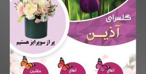 طرح آماده تراکت لایه باز یا پوستر فروشگاه گل گلسرا با محوریت تصویر گل های لاله بنفش