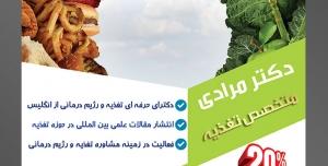 طرح آماده لایه باز پوستر یا تراکت متخصص تغذیه با محوریت تصویر مرد در حال رد شدن از روی پل سبزیجات و فست فود