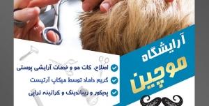 طرح آماده لایه باز پوستر یا تراکت آرایشگاه مردانه با موضوع تصویر ارایشگر در حال کات مو های مشتری