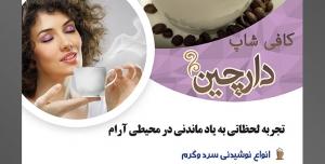 طرح آماده لایه باز پوستر یا تراکت کافیشاپ با موضوع تصویر قهوه در فنجان زیبا به رنگ سفید دانه های قهوه در اطرافش