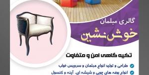 طرح آماده لایه باز پوستر یا تراکت فروشگاه مبلمان و میز صندلی با تصویر دو صندلی صورتی و زرد