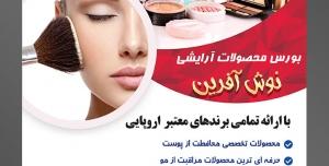 طرح لایه باز تراکت فروشگاه فروش لوازم آرایشی بهداشتی با محتوا تصویر لوازم آرایش ها در کنار یکدیگر