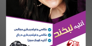 طرح آماده لایه باز پوستر یا تراکت آتلیه عکاسی فیلمبرداری با محتوا تصویر زن با لبخند زیبا در حال عکاسی