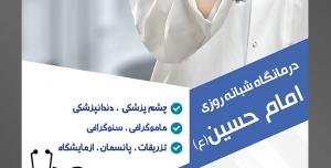 طرح آماده لایه باز تراکت یا پوستر کلینیک درمانگاه بیمارستان با محوریت تصویر پزشک در حالت نمادین معاینه