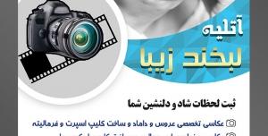 طرح آماده لایه باز پوستر یا تراکت آتلیه عکاسی فیلمبرداری با محوریت تصویر خاکستری رنگ دوربین با لنز آبی در دست زن