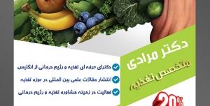 طرح آماده لایه باز پوستر یا تراکت متخصص تغذیه با محوریت تصویر مرد در حال خوردن حجم زیادی از سبزیجات