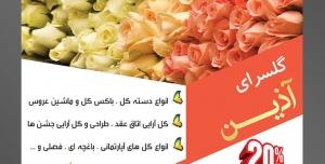 طرح آماده لایه باز پوستر یا تراکت فروشگاه گل گلسرا با محوریت تصویر گل های رز از کرم تا نارنجی