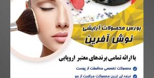 طرح لایه باز تراکت فروشگاه فروش لوازم آرایشی بهداشتی با تصویر لوازم آرایشی