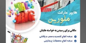 طرح آماده لایه باز پوستر یا تراکت هایپرمارکت با محتوای تصویر سبد چرخ دار در دست دختر بچه و در کنار مادر و پدر در فروشگاه