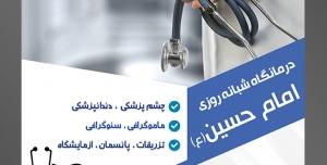 طرح آماده لایه باز تراکت یا پوستر کلینیک درمانگاه بیمارستان با محوریت تصویر دستان گره شده در پشت و استتوسکوپ در دست