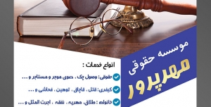 طرح آماده تراکت لایه باز پوستر موسسه حقوقی با محوریت تصویر ترازوی عدالت و چکش به روی کتاب قانون و عینک قاضی