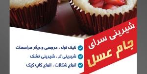 طرح آماده لایه باز تراکت یا پوستر شیرینی سرا با محوریت تصویر کاپ کیک های کوچک با تزئین توت فرنگی