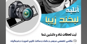 طرح آماده لایه باز پوستر یا تراکت آتلیه عکاسی فیلمبرداری با موضوع تصویر خاکستری رنگ مرد در حال عکس گرفتن