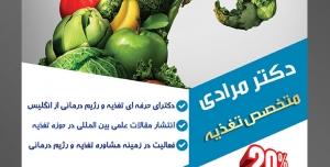 طرح آماده لایه باز پوستر یا تراکت متخصص تغذیه با محوریت تصویر مرد ایستاده بر موج سبزیجات