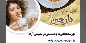 طرح آماده لایه باز پوستر یا تراکت کافیشاپ با محوریت تصویر کاپوچینو با تزئین زیبا در فنجان سفید