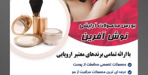 طرح لایه باز تراکت فروشگاه فروش لوازم آرایشی بهداشتی با محوریت تصویر زن در حال آرایش کردن