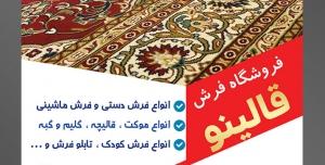 طرح آماده لایه باز پوستر یا تراکت فروشگاه فرش با محوریت تصویر فرش با طرح اسلیمی و گل های شاه عباسی