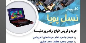 طرح آماده لایه باز پوستر یا تراکت نمایندگی فروشگاه تعمیرگاه خدمات کامپیوتری با محوریت تصویر مادربرد سیستم