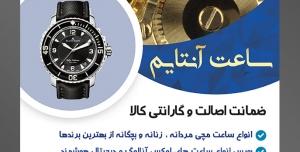 طرح آماده لایه باز پوستر یا تراکت فروشگاه ساعت با محوریت تصویر چرخ دنده های طلایی ساعت مچی