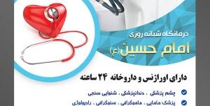 طرح آماده لایه باز پوستر یا تراکت کلینیک درمانگاه بیمارستان با محوریت تصویر پزشک مرد با استتوسکوپ در دست