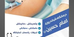 طرح آماده لایه باز تراکت یا پوستر کلینیک درمانگاه بیمارستان با محوریت تصویر پرستار در حال تزریق آمپول به دست بیمار