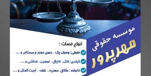 طرح آماده تراکت لایه باز پوستر موسسه حقوقی با محوریت تصویر ترازوی عدالت در دادگاه