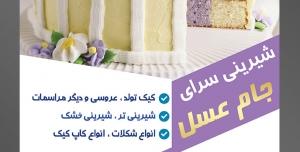 طرح آماده لایه باز تراکت یا پوستر شیرینی سرا دارای تصویری با مضمون کیک به رنک گرمی و داخل آن چهارخالنه های کرمی و بنفش و کیک تزئین شده با خامه بنفش و زرد به شکل گل