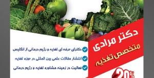 طرح آماده لایه باز پوستر یا تراکت متخصص تغذیه با موضوع تصویر سبزیجات در کنار یکدیگر به شکل سر انسان
