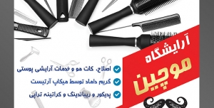 طرح آماده لایه باز پوستر یا تراکت آرایشگاه مردانه با موضوع تصویر چیدمان برس ها و شانه های و قیچی آرایشگری