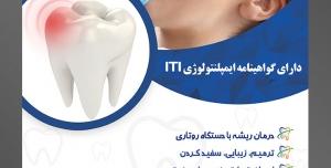 طرح آماده لایه باز پوستر یا تراکت دندانپزشکی با محتوا تصویر دکتر در حال برسی دندان های دختر