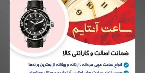 طرح آماده لایه باز پوستر یا تراکت فروشگاه ساعت با موضوع تصویر انواع ساعت جیبی از نمای نزدیک در کنار یکدیگر