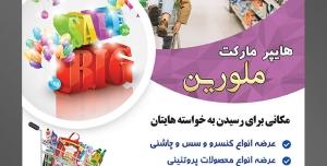 طرح آماده لایه باز پوستر یا تراکت هایپرمارکت با موضوع تصویر مادر دختر خوشحال در کنار قفسه عروسک ها با سبد چرخ دار